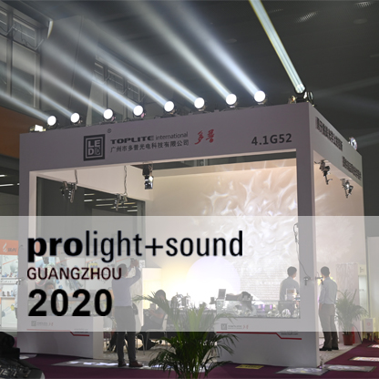 Prolight & Sound Guangzhou 2020 精彩回顾